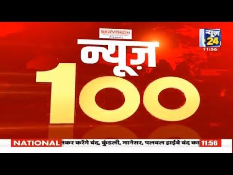 News100 आज की 100  बड़ी खबरें | 02 Feb 2021 | Latest News | Today's News || News24