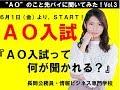 【AO入試】インタビューvol.3「AO入試で聞かれたことは?」新潟 長岡 専門学校 公務…