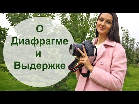 НАСТРОЙКА ФОТОАППАРАТА. ДИАФРАГМА