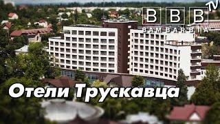 Отели и санатории Трускавца. Обзор лечебных курортов Украины