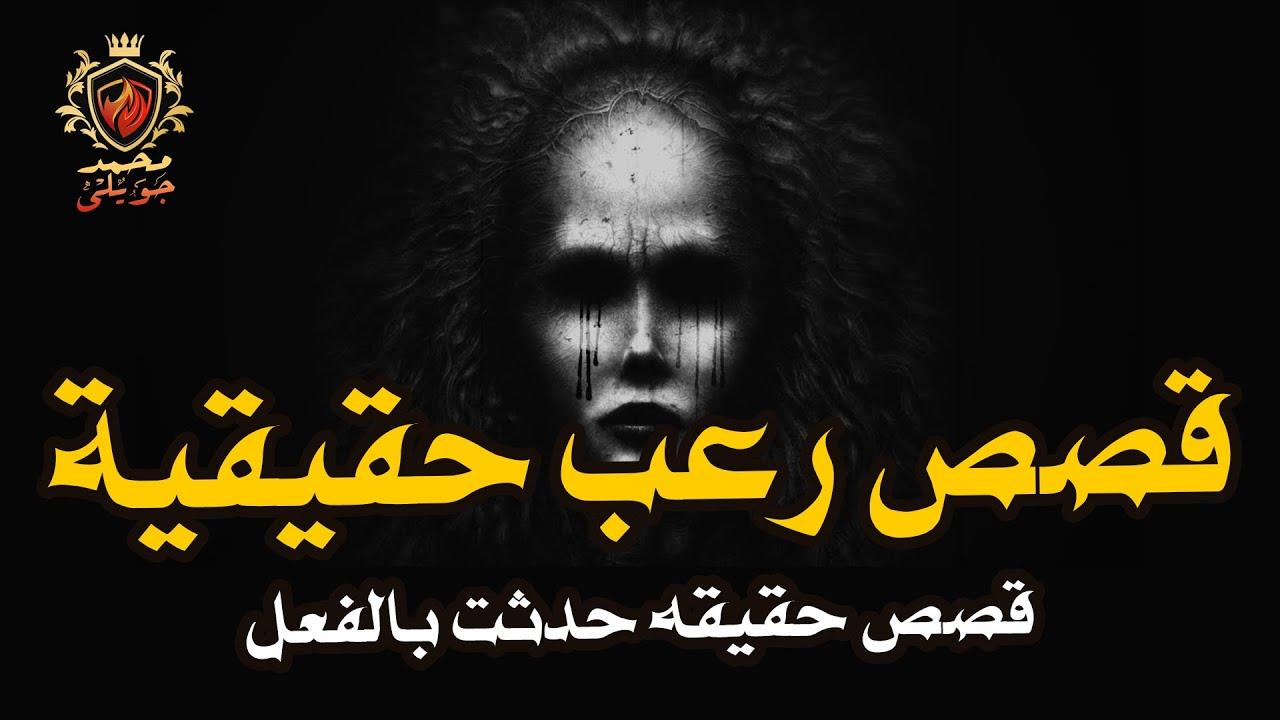 قصص رعب حقيقية / رجل من الشرقيه ( بلبيس ) يحكى عن صديقه الممسوس من الجن اثناء خدمته العسكريه