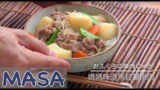 媽媽味道懷念馬鈴薯燉肉/ niku jyaga《MASAの料理ABC》