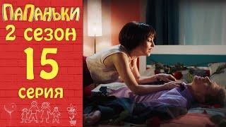 Папаньки 15 серия 2 сезон