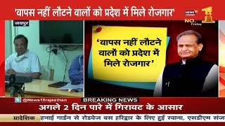 CM Ashok Gehlot ने SpeakUp इंडिया अभियान का समर्थन करते हुए केंद्र पर निशाना साधा