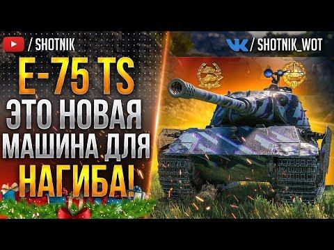 E-75 TS - ЭТО НОВАЯ МАШИНА ДЛЯ НАГИБА!