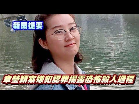 華語晚間新聞061219