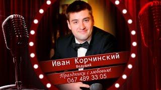Ведущий на Свадьбу в Херсоне Иван Корчинский. Свадебный ведущий на праздник 2017 Одесса - Херсон