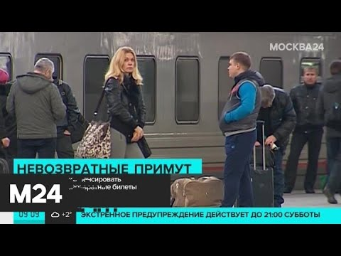 """В РЖД готовы компенсировать """"пропавшие"""" невозвратные билеты - Москва 24"""
