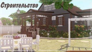 The Sims 4: Дом из БАЗОВОЙ ИГРЫ | Строительство | NO CC