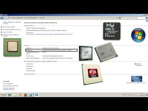 Как поменять название процессора в Windows 7 через редактор реестра.