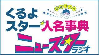 弟子っこ同士の出会い ・テレビ番組「目方でドーン!」の 名物プロデュー...