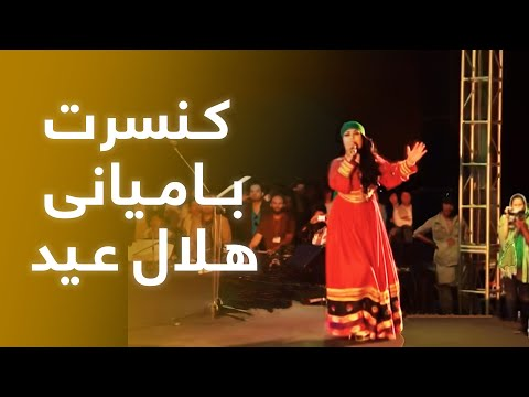 Helal Eid - Bamyan Concert / هلال عید - کنسرت بامیان