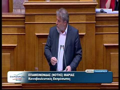 ΝΟΤΗΣ ΜΑΡΙΑΣ Να αποχωρήσουμε από τη Βουλή στις 31 Μαΐου 2013..!!!