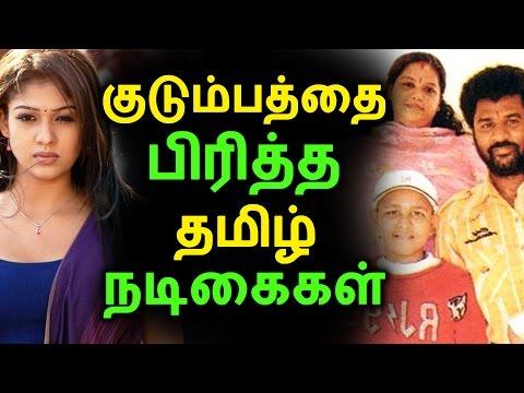 குடும்பத்தை பிரித்த தமிழ் நடிகைகள்   Tamil Cinema News   Kollywood News   Tamil Cinema Seithigal