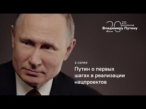 20 вопросов Владимиру Путину. Путин о первых шагах в реализации нацпроектов