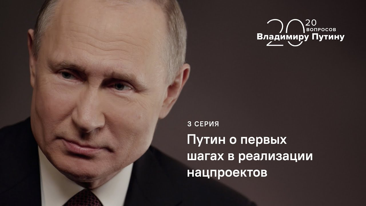 20 вопросов Владимиру Путину: О первых шагах в реализации нацпроектов