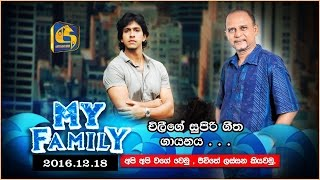 My Family |  Chilie Family with Handunneththi Family - 18th December 2016