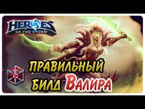 видео: Гайд Валира и три эффективных билда на рогу  ● heroes of the storm