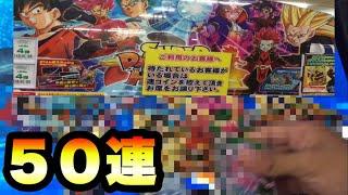 スーパードラゴンボールヒーローズ50連+スクイーズ動画