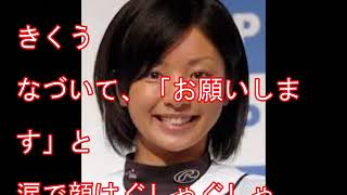 茨城ゴールデンゴールズの選手兼監督の片岡安祐美(30)が8月27日、日...