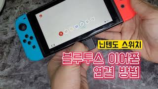 닌텐도 스위치에 블루투스 이어폰 연결하는 방법