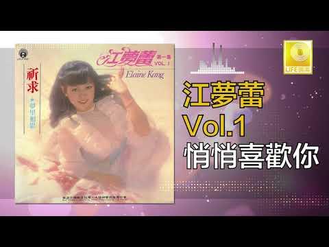 江夢蕾 Elaine Kang -   悄悄喜歡你 Qiao Qiao Xi Huan Ni (Original Music Audio)