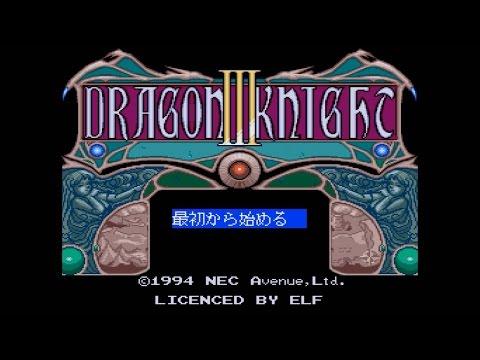 ドラゴンナイトIII [PCE] エンディング