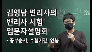 [변리사스쿨] 김영남 변리사의 입문자설명회 - 공부순서…