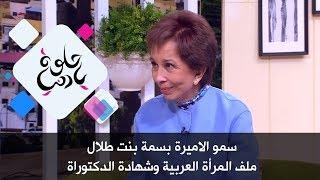 سمو الاميرة بسمة بنت طلال - ملف المرأة العربية وشهادة الدكتوراة