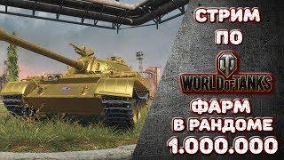 World of tanks - ФАРМИМ 1.000.000. СТРИМ
