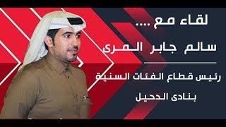 لقاء مع السيد \ سالم جابر المرى : رئيس قطاع الفئات السنية بنادى الدحيل