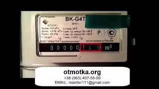 Как остановить счетчик газа ВК G 4T