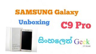 Geek Of World|සිංහලෙන්-Samsung Galaxy C9 Pro Unboxing Review