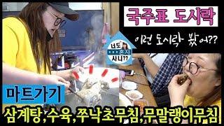 [너도혼자사니] 개그우먼 이국주의 도시락 스케일보소!! (feat.수육,삼계탕,쭈꾸미,낙지)