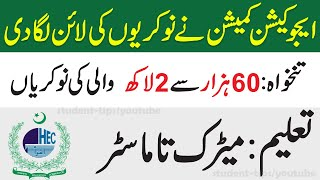 Jobs in HEC, HEC Jobs 2021 || Jobs in Higher Education commission