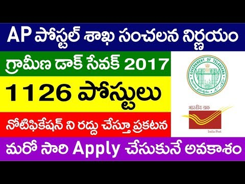Andhra pradesh Postal 1126 Gramina Dak Sevaks Recruitment Notification 2017 Cancelled | Job Search
