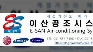 서울 마포구 합정동 사무실 시스템 에어컨 냉난방기 설치…