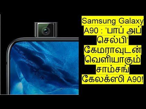 Samsung Galaxy A90 : 'பாப் அப் செல்பி' கேமராவுடன் வெளியாகும் சாம்சங் கேலக்ஸி A90 ! | IN4net