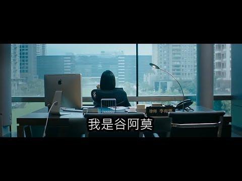 #566【谷阿莫】5分鐘看完2017馬路三寶的電影《美好的意外》