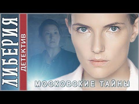 Московские тайны. (2019).