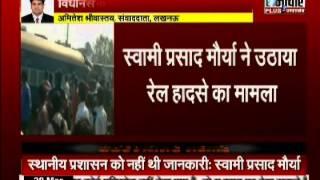 Janta Express derailment: BSP raises issue in Uttar Pradesh assembly