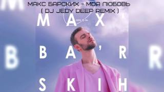 Макс Барских - Моя любовь ( DJ JEDY Deep remix )