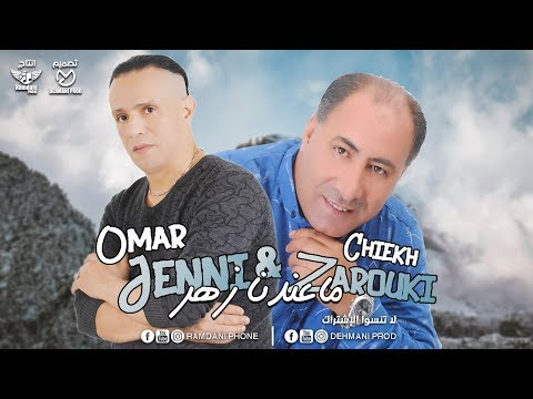 Chiekh Zarouki & Omar Jenni - Ma3ndna Zhar 2k19 ( Music Exclusive )