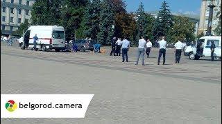ЧП в Белгороде. Смерть на Соборной площади.