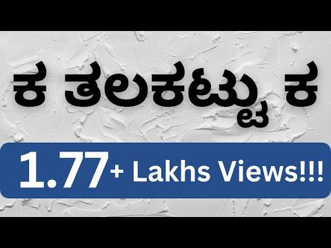 Kannada Ka Kaa Balli – (Revised)