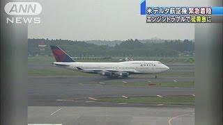 デルタ機、硫黄島に緊急着陸 乗客6時間機内に缶詰(14/11/11)