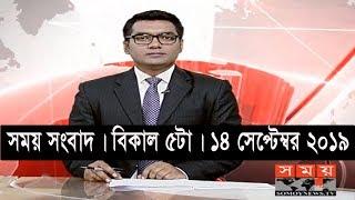 সময় সংবাদ   বিকাল ৫টা   ১৪ সেপ্টেম্বর ২০১৯   Somoy tv bulletin 5pm   Latest Bangladesh News