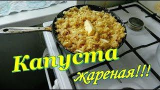 Капуста жареная, вкуснейшая.  Видео рецепты от Борисовны.