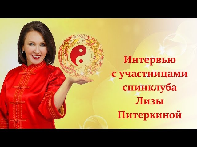 Интервью с участницами спинклуба Лизы Питеркиной