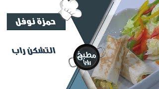 التشكن راب - حمزة نوفل